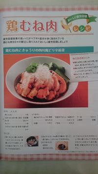 四川風ピリ辛前菜