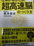 超高速脳の作り方